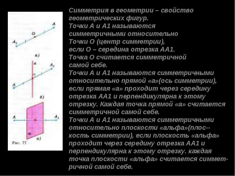 Симметрия в геометрии – свойство геометрических фигур. Точки А и А1 называютс...
