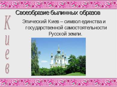 Своеобразие былинных образов Эпический Киев – символ единства и государственн...