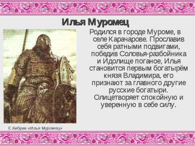 Илья Муромец Родился в городе Муроме, в селе Карачарове. Прославив себя ратны...