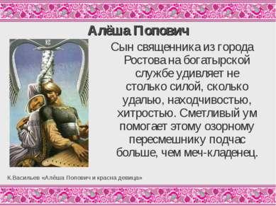 Алёша Попович Сын священника из города Ростова на богатырской службе удивляет...