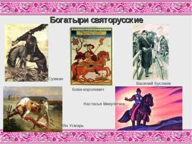 Богатыри святорусские Сухман Бова-королевич Василий Буслаев Ян Усмарь Настась...