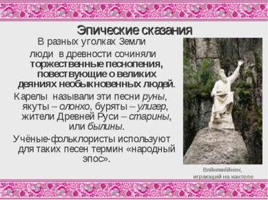 Эпические сказания В разных уголках Земли люди в древности сочиняли торжестве...