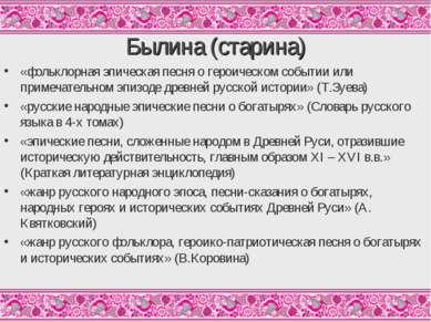 Былина (старина) «фольклорная эпическая песня о героическом событии или приме...