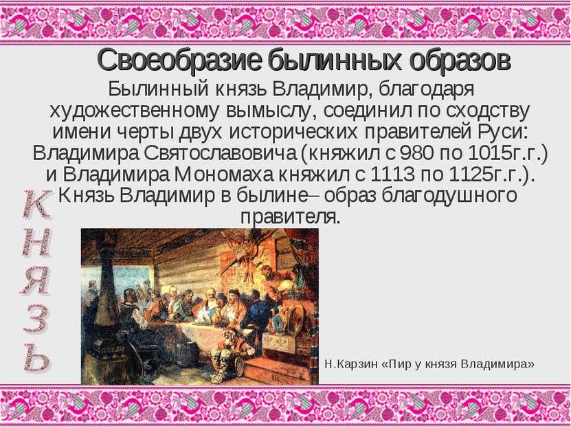 Своеобразие былинных образов Былинный князь Владимир, благодаря художественно...