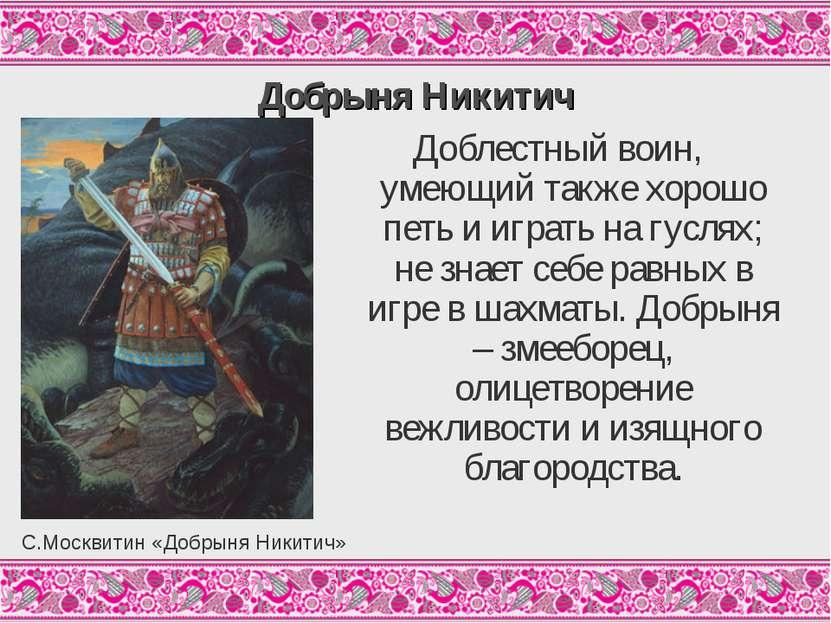 Добрыня Никитич Доблестный воин, умеющий также хорошо петь и играть на гуслях...