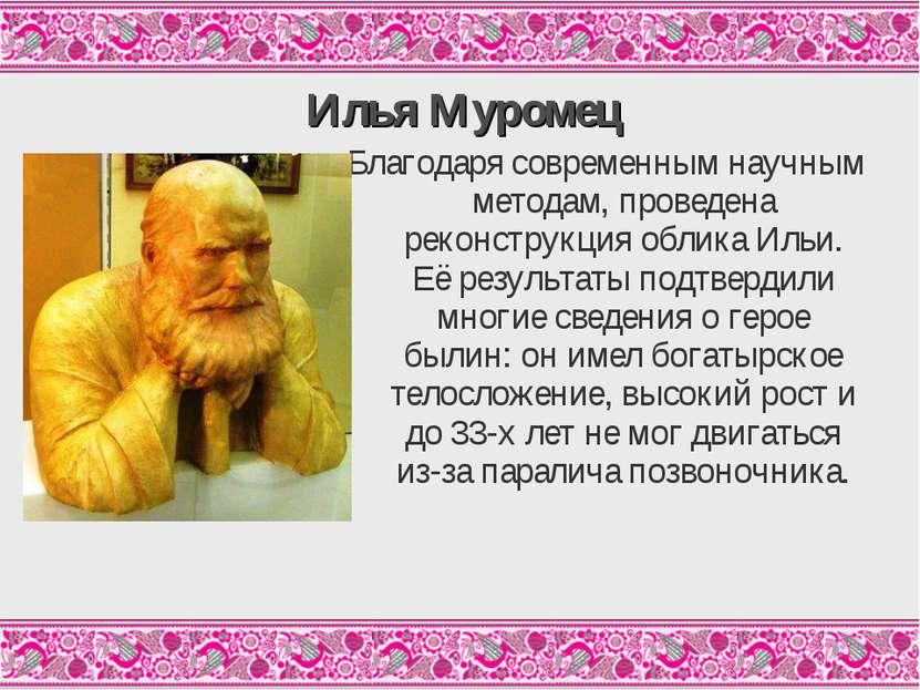 Илья Муромец Благодаря современным научным методам, проведена реконструкция о...