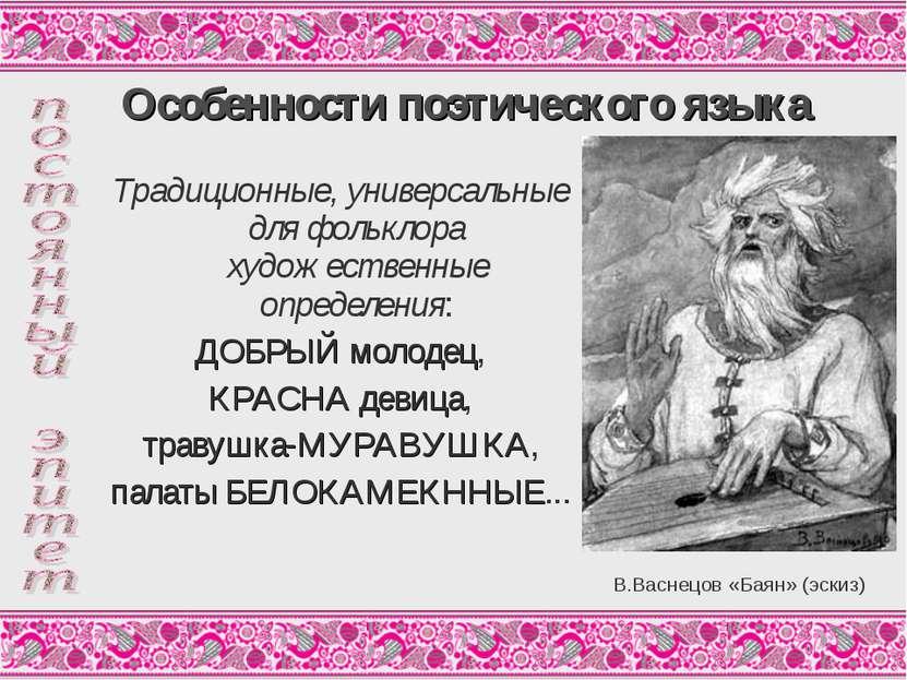 Особенности поэтического языка Традиционные, универсальные для фольклора худо...