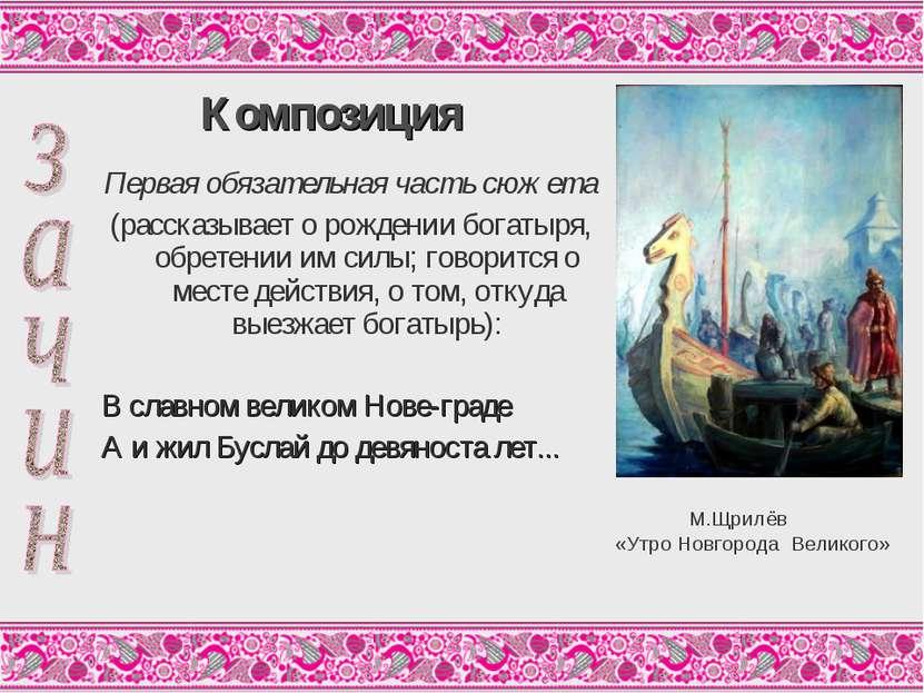 Композиция Первая обязательная часть сюжета (рассказывает о рождении богатыря...
