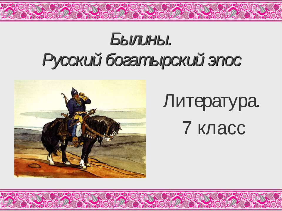 Былины. Русский богатырский эпос Литература. 7 класс