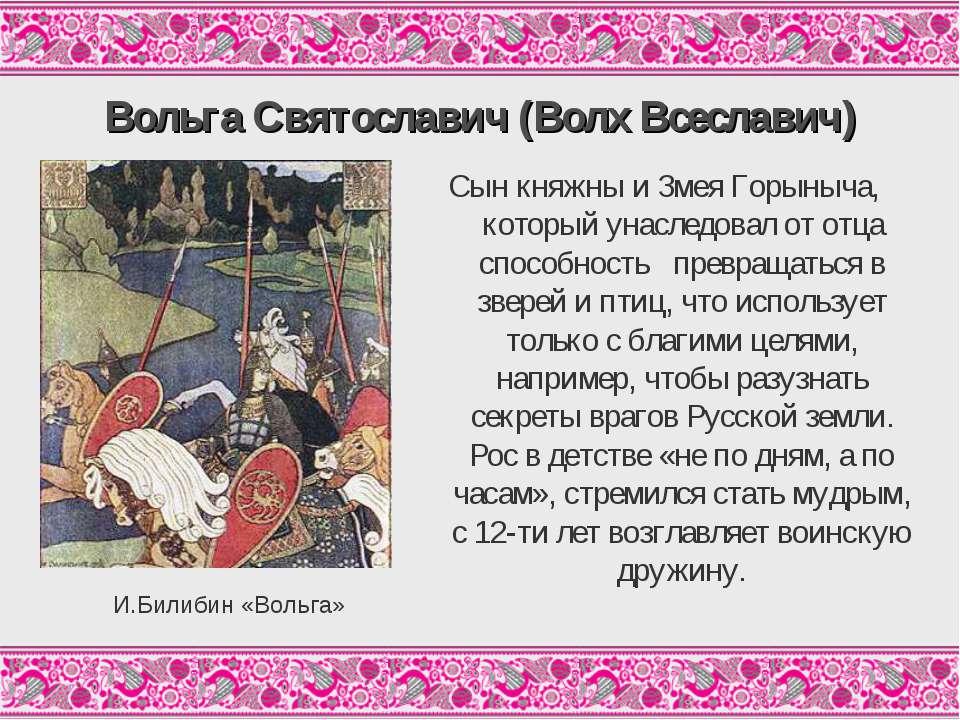 Вольга Святославич (Волх Всеславич) Сын княжны и Змея Горыныча, который унасл...