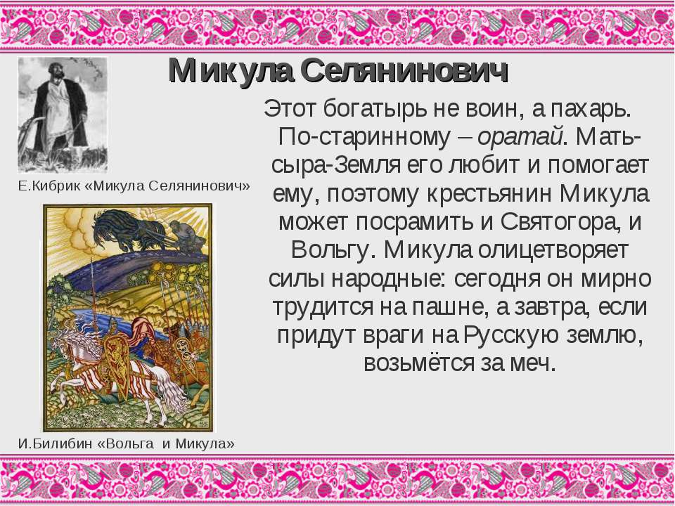 Микула Селянинович Этот богатырь не воин, а пахарь. По-старинному – оратай. М...