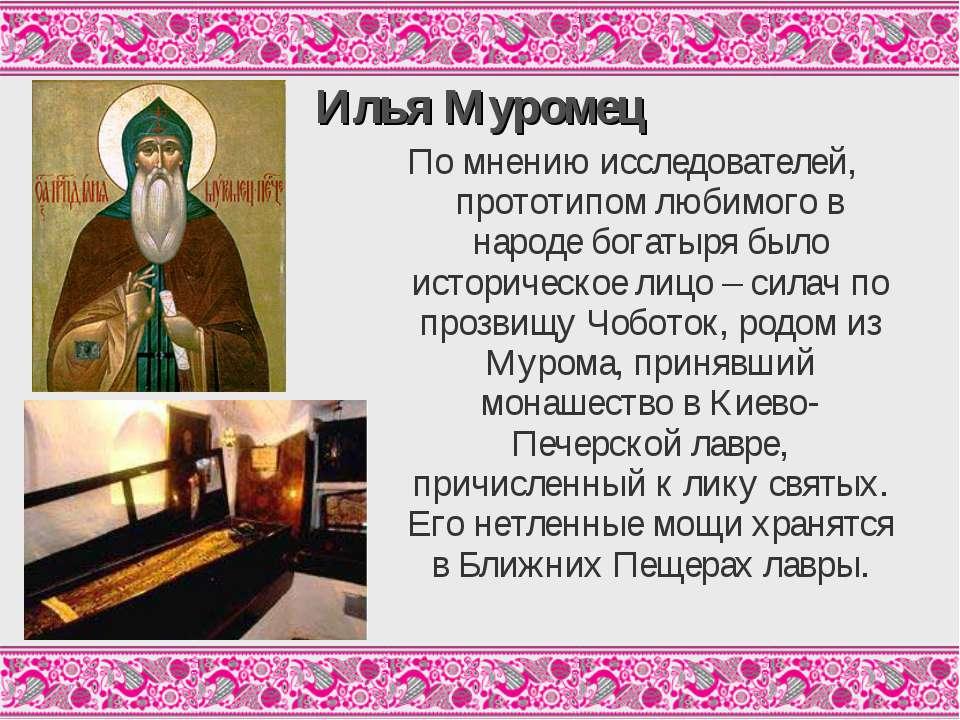 Илья Муромец По мнению исследователей, прототипом любимого в народе богатыря ...