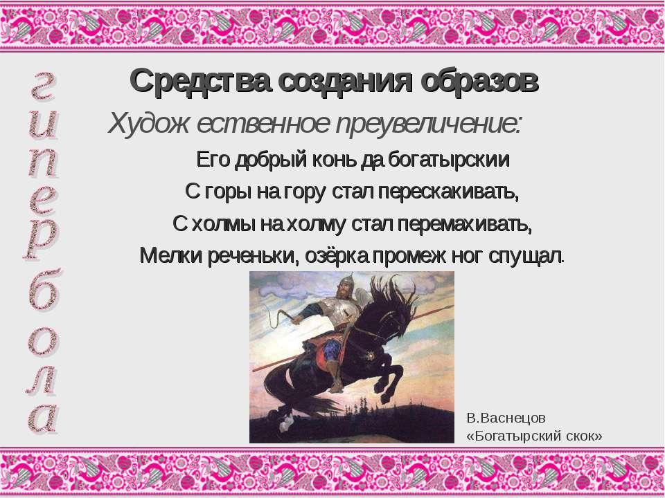 Средства создания образов Художественное преувеличение: Его добрый конь да бо...