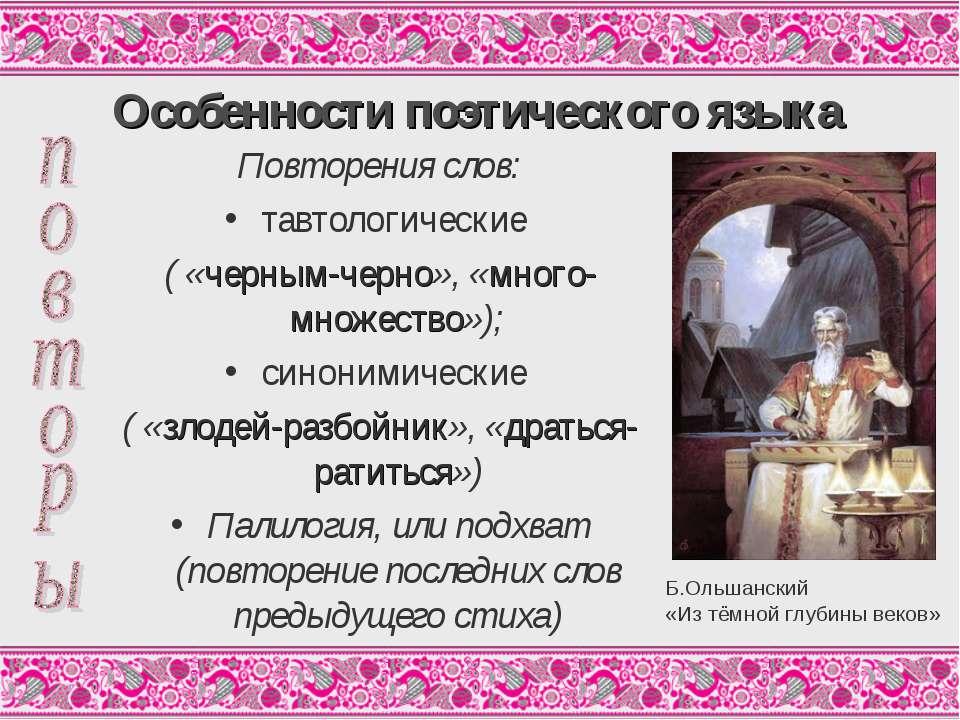Особенности поэтического языка Повторения слов: тавтологические ( «черным-чер...
