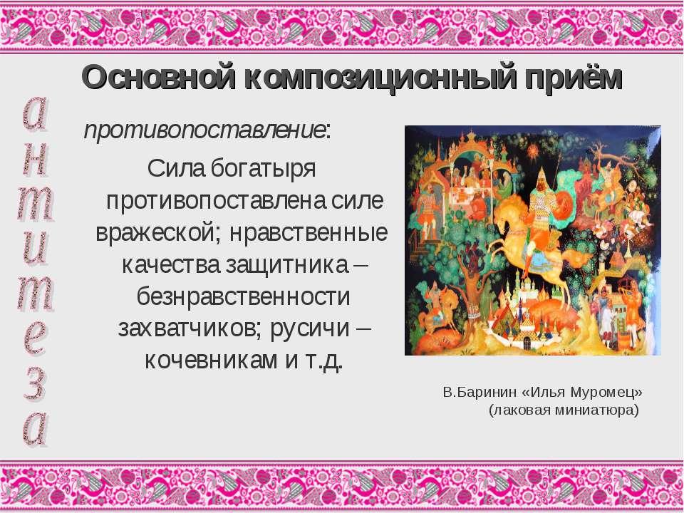 Основной композиционный приём противопоставление: Сила богатыря противопостав...
