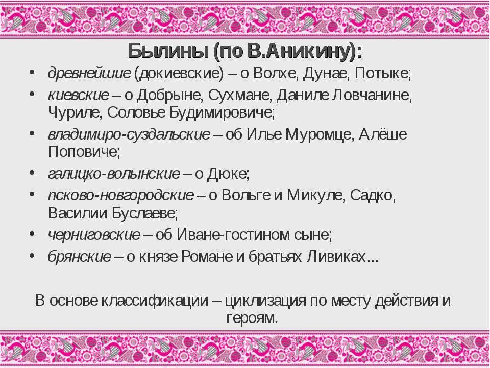 Былины (по В.Аникину): древнейшие (докиевские) – о Волхе, Дунае, Потыке; киев...