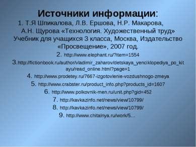 Источники информации: 1. Т.Я Шпикалова, Л.В. Ершова, Н.Р. Макарова, А.Н. Щуро...