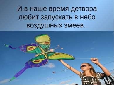 И в наше время детвора любит запускать в небо воздушных змеев.