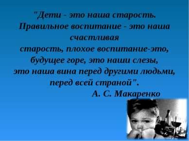 """""""Дети - это наша старость. Правильное воспитание - это наша счастливая стар..."""