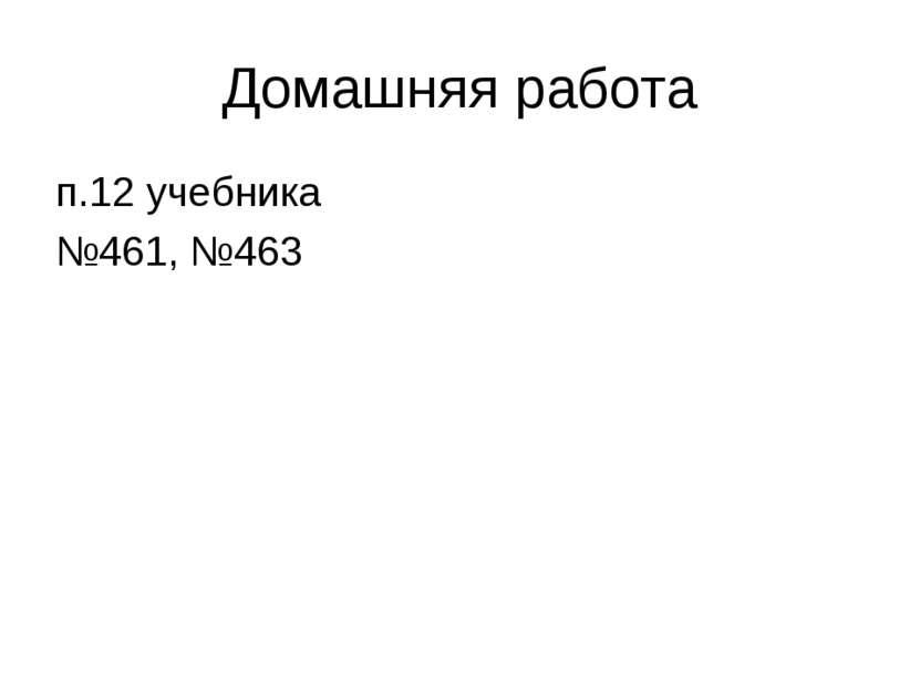 Домашняя работа п.12 учебника №461, №463