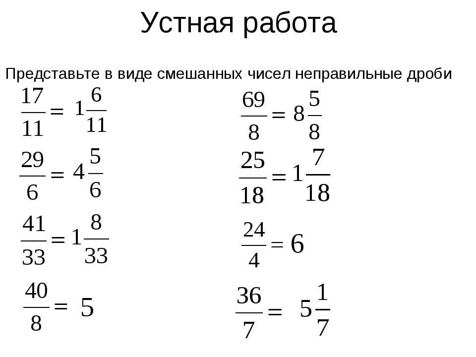 Устная работа Представьте в виде смешанных чисел неправильные дроби