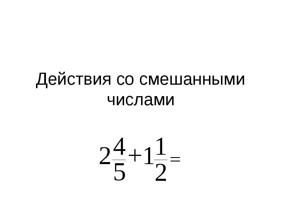 Действия со смешанными числами