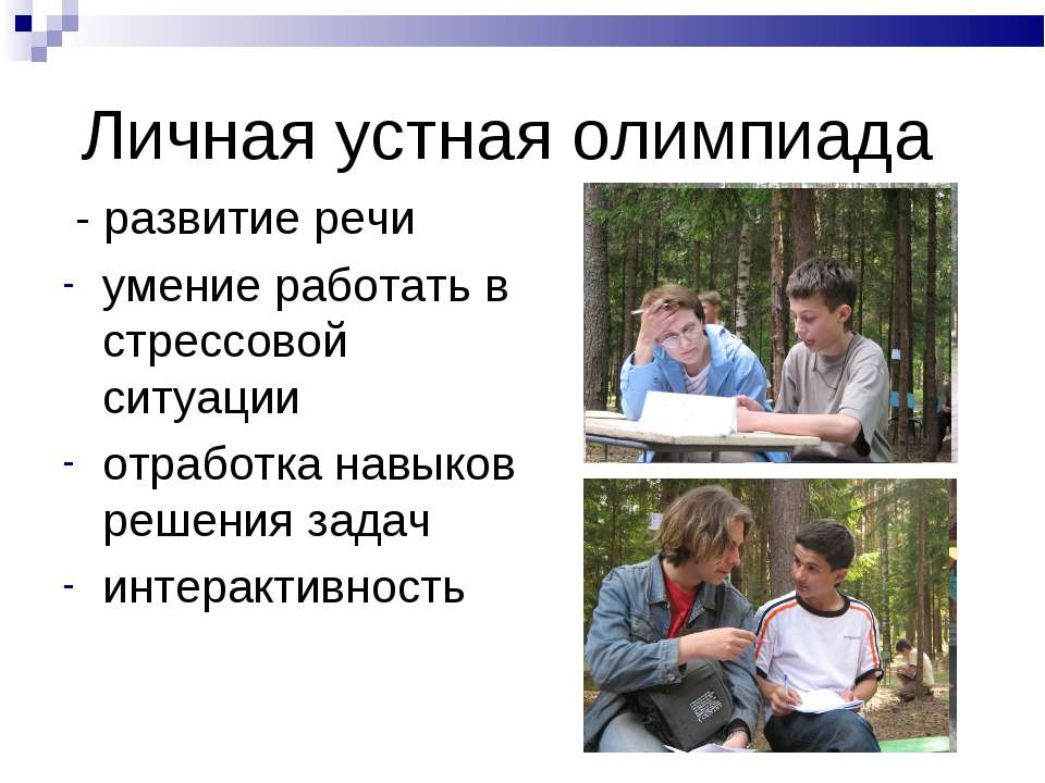 Личная устная олимпиада - развитие речи умение работать в стрессовой ситуации...