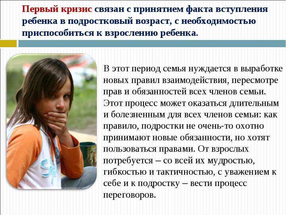 Первый кризис связан с принятием факта вступления ребенка в подростковый возр...