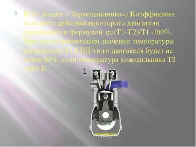 В12 ( раздел « Термодинамика») Коэффициент полезного действия некоторого двиг...
