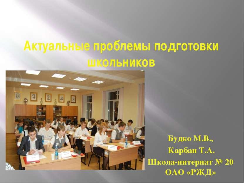 Актуальные проблемы подготовки школьников Будко М.В., Карбан Т.А. Школа-интер...