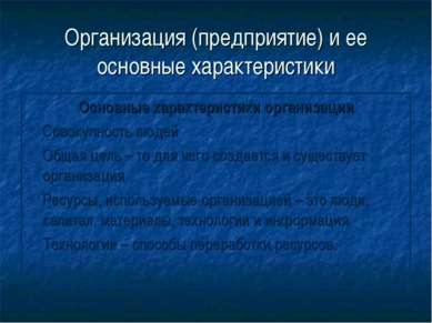 Организация (предприятие) и ее основные характеристики Основные характеристик...