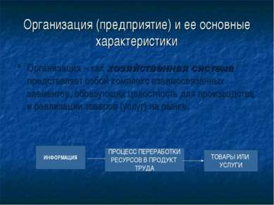 Организация (предприятие) и ее основные характеристики Организация – как хозя...