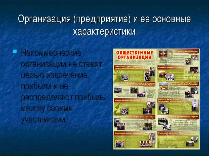 Организация (предприятие) и ее основные характеристики Некоммерческие организ...