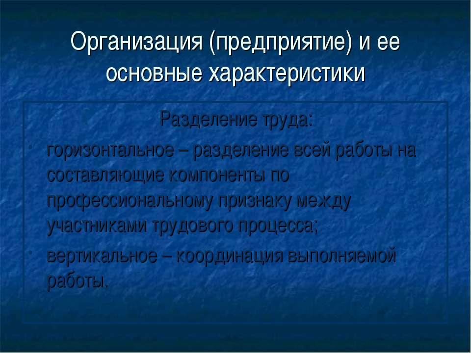 Организация (предприятие) и ее основные характеристики Разделение труда: гори...