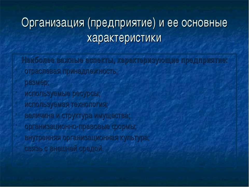Организация (предприятие) и ее основные характеристики Наиболее важные аспект...
