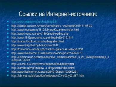 Ссылки на Интернет-источники: http://www.respectme.ru/photoblog/834 http://is...