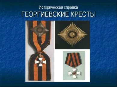 Историческая справка ГЕОРГИЕВСКИЕ КРЕСТЫ