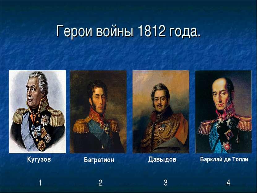 Герои войны 1812 года. Кутузов Багратион Давыдов Барклай де Толли 1 2 3 4