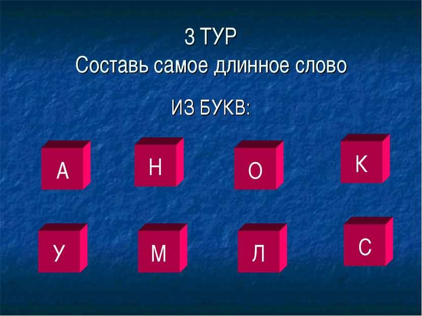 3 ТУР Составь самое длинное слово ИЗ БУКВ: У М Л С А Н О К