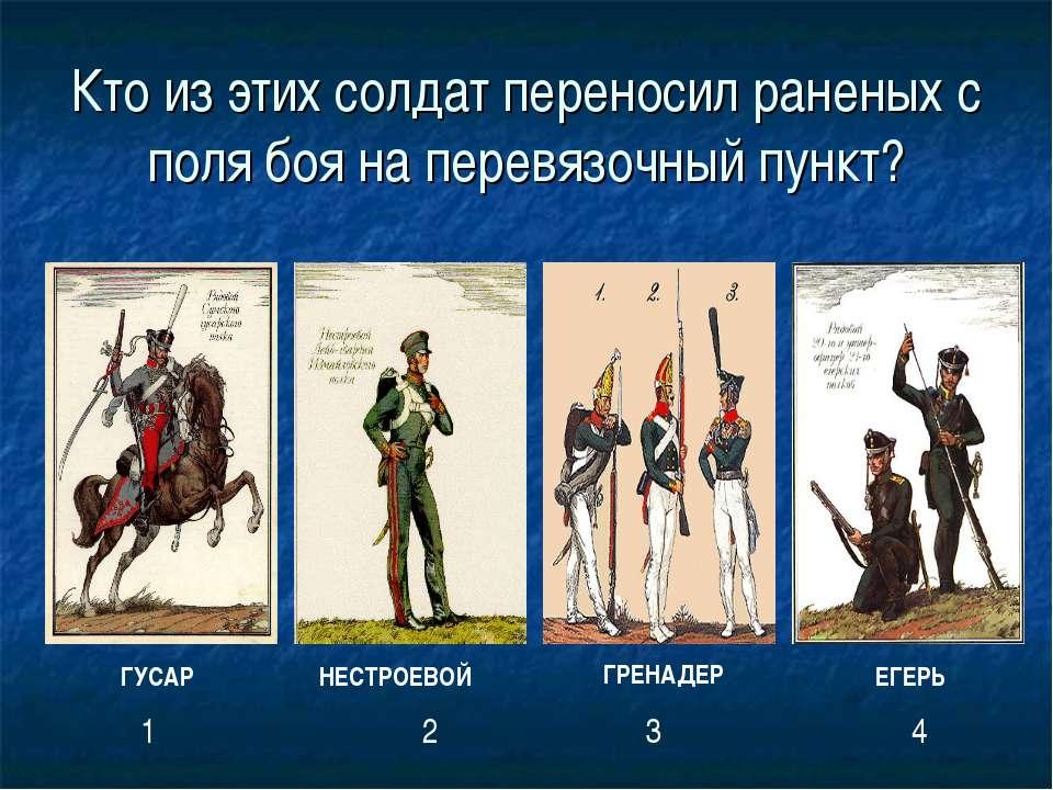 Кто из этих солдат переносил раненых с поля боя на перевязочный пункт? ГРЕНАД...