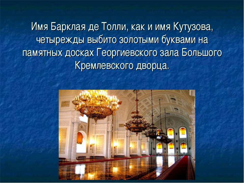 Имя Барклая де Толли, как и имя Кутузова, четырежды выбито золотыми буквами н...