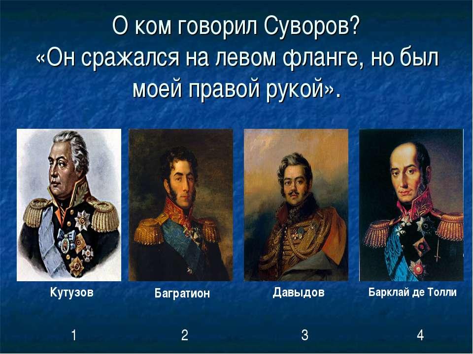 О ком говорил Суворов? «Он сражался на левом фланге, но был моей правой рукой...