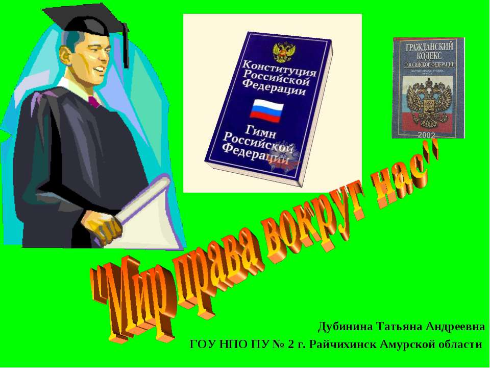 Дубинина Татьяна Андреевна ГОУ НПО ПУ № 2 г. Райчихинск Амурской области
