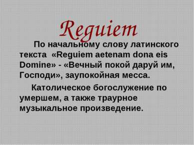Reguiem По начальному слову латинского текста «Reguiem aetenam dona eis Domin...