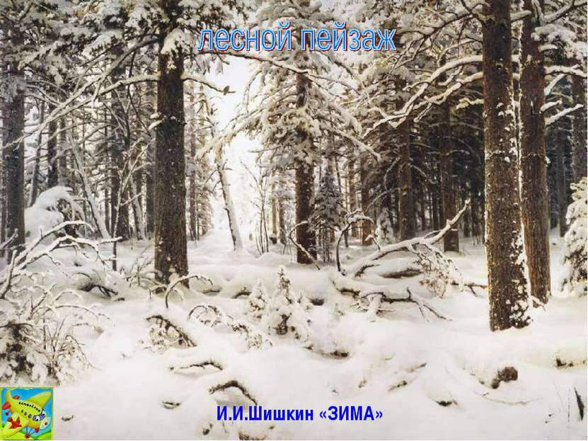 И.И.Шишкин «ЗИМА»