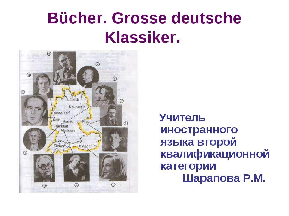 Bücher. Grosse deutsche Klassiker. Учитель иностранного языка второй квалифик...