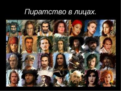 Пиратство в лицах.