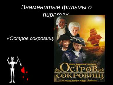 Знаменитые фильмы о пиратах. «Остров сокровищ»