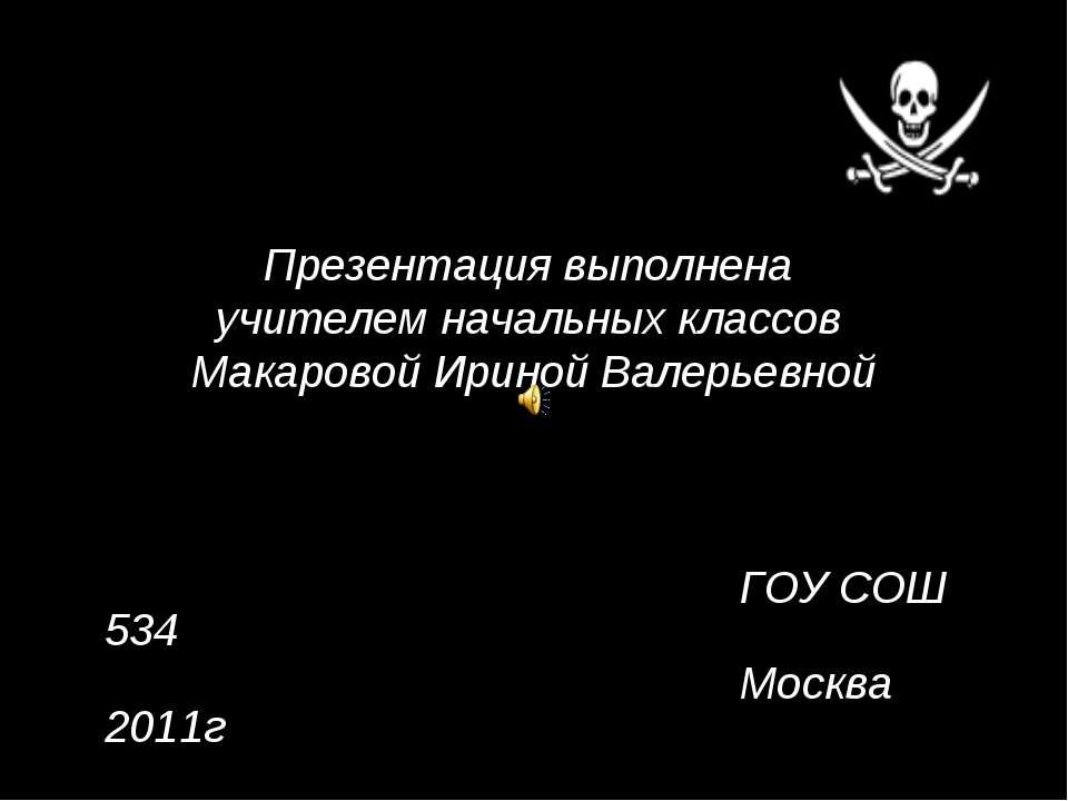 Презентация выполнена учителем начальных классов Макаровой Ириной Валерьевной...