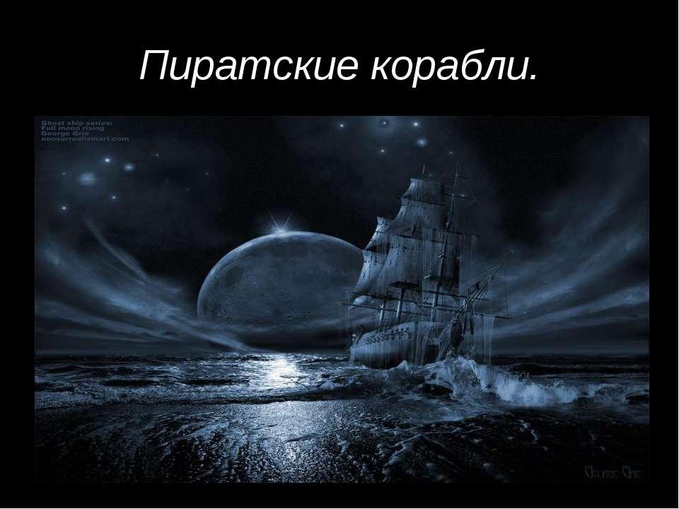 Пиратские корабли.